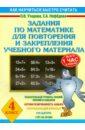 Математика. 4 класс. Для повторения и закрепления учебного материала