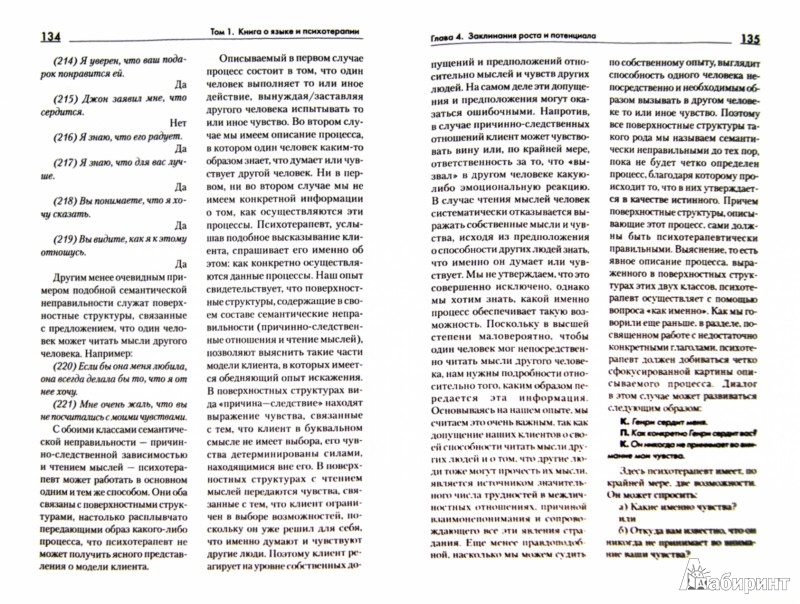 Иллюстрация 1 из 11 для Большая энциклопедия НЛП. Структура магии - Бэндлер, Гриндер | Лабиринт - книги. Источник: Лабиринт