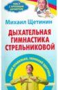 Дыхательная гимнастика Стрельниковой, Щетинин Михаил Николаевич