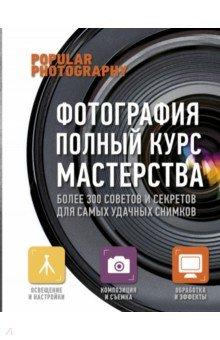 Фотография. Полный курс мастерства фото