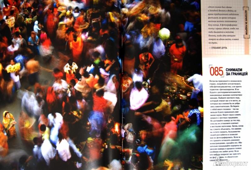 Иллюстрация 1 из 11 для Фотография. Полный курс мастерства | Лабиринт - книги. Источник: Лабиринт