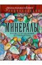 Гулевская Лидия Минералы: иллюстрированный путеводитель