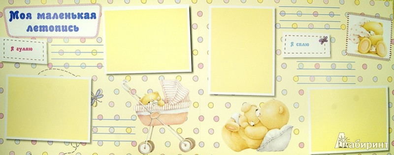 Иллюстрация 1 из 17 для Мой первый год. Альбом для малыша и мамы | Лабиринт - сувениры. Источник: Лабиринт