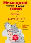 Немецкий язык: время грамматики. Пособие для эффективного изучения и тренировки грамматики