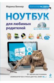 Ноутбук для любимых родителей (+DVD)