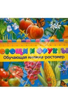 Овощи и фрукты от Лабиринт
