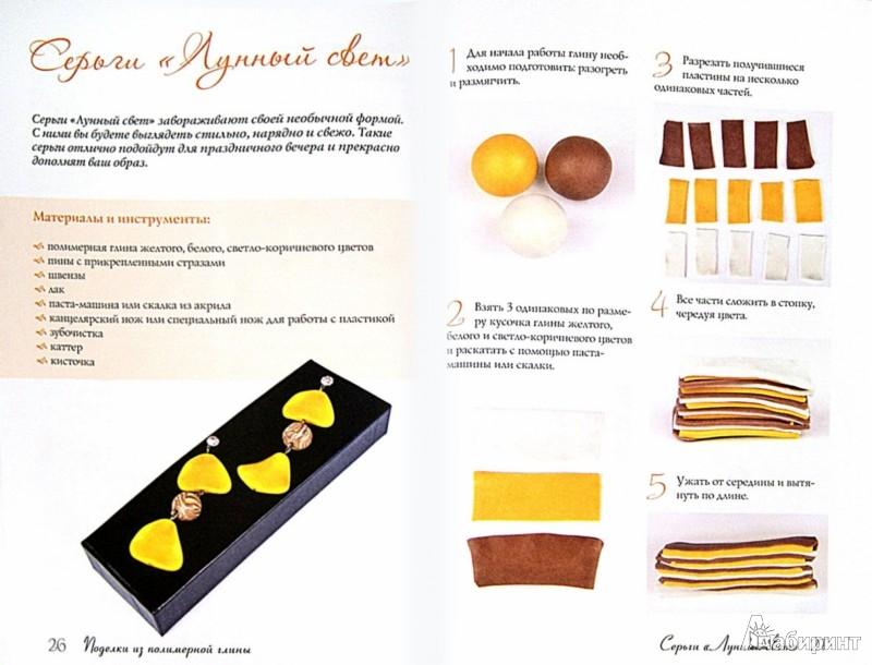 Иллюстрация 1 из 2 для Полимерная глина: мастер-классы для начинающих - Мария Круглова | Лабиринт - книги. Источник: Лабиринт