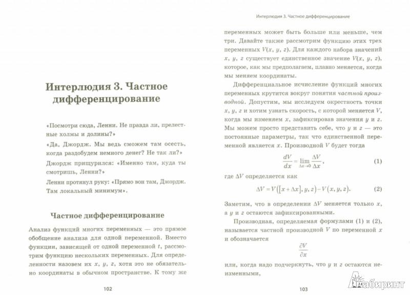 Иллюстрация 1 из 7 для Теоретический минимум. Все, что нужно знать о современной физике - Сасскинд, Грабовски | Лабиринт - книги. Источник: Лабиринт