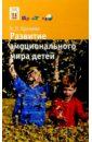 Кряжева Надежда Леонидовна Развитие эмоционального мира детей