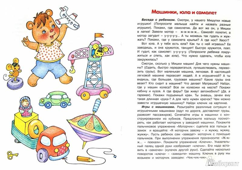 Иллюстрация 1 из 7 для Мишка играет. Беседы по картинкам о мяче, пирамиде, машинке, кораблике и дудочке, домашние игры - Лыкова, Шипунова   Лабиринт - книги. Источник: Лабиринт