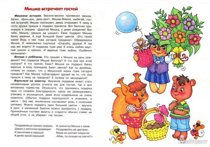 Иллюстрация 1 из 10 для Мишкин праздник. Беседы по картинкам о том, как Мишка пригласил друзей на свой день рождения - Лыкова, Шипунова | Лабиринт - книги. Источник: Лабиринт