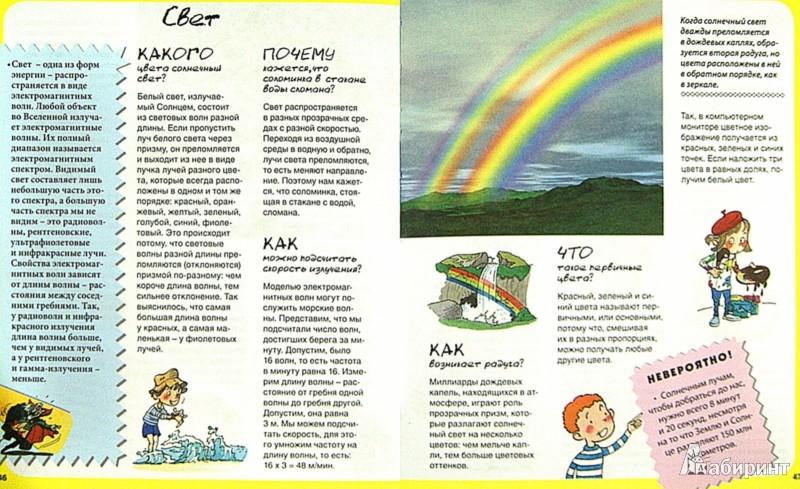 Иллюстрация 1 из 28 для Планета открытий - Кристиан Санье   Лабиринт - книги. Источник: Лабиринт