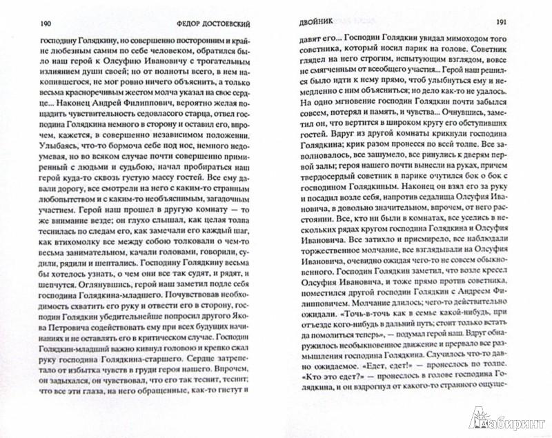 Иллюстрация 1 из 40 для Игрок - Федор Достоевский | Лабиринт - книги. Источник: Лабиринт