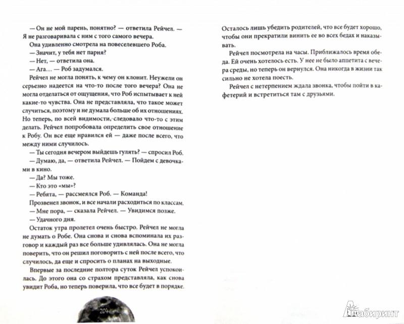 Иллюстрация 1 из 36 для Повелители ночи - Эмма Найт | Лабиринт - книги. Источник: Лабиринт