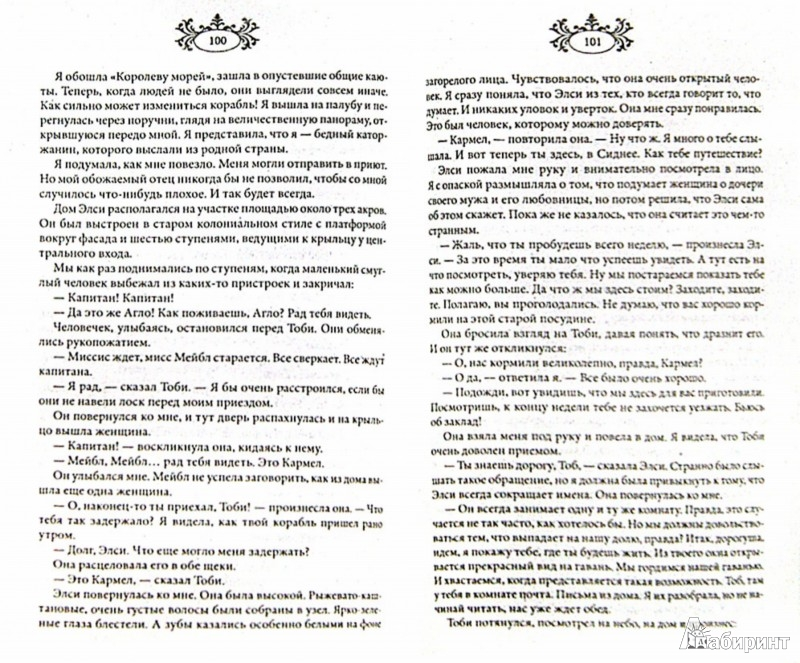 Иллюстрация 1 из 5 для Знак судьбы - Виктория Холт | Лабиринт - книги. Источник: Лабиринт