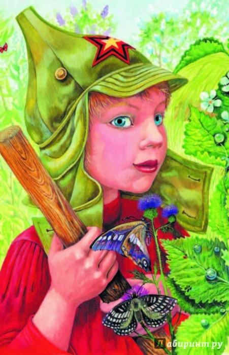 Иллюстрация 1 из 34 для Рассказы и сказки - Аркадий Гайдар | Лабиринт - книги. Источник: Лабиринт