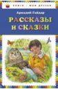Гайдар Аркадий Петрович Рассказы и сказки