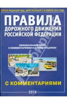 Правила дорожного движения. В редакции действующей с 8 апреля 2014 года