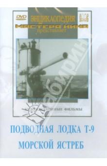 Подводная лодка Т-9. Морской ястреб (DVD)