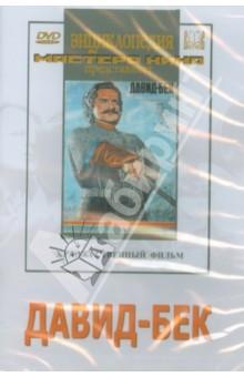 Давид-Бек (DVD) владимир шинкевич дмитрий невирко und татьяна коробицина оценка наркоситуации и профилактика наркопотребления