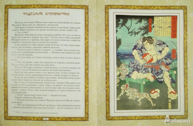 Иллюстрация 1 из 23 для Японские волшебные сказки | Лабиринт - книги. Источник: Лабиринт