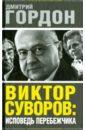 Гордон Дмитрий Виктор Суворов. Исповедь перебежчика