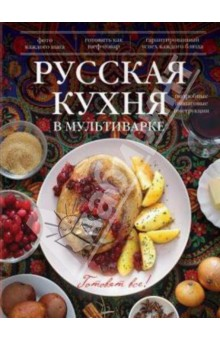 Русская кухня в мультиварке русская кухня в мультиварке