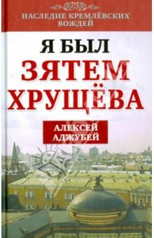 Я был зятем Хрущева я сбил целый авиаполк мемуары финского аса
