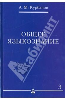 Общее языкознание. В 3-х томах. Том 3 труды по языкознанию в 2 х томах том 2