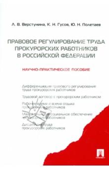 Регулирование труда прокурорско-следственных работников. Научно-практическое пособие