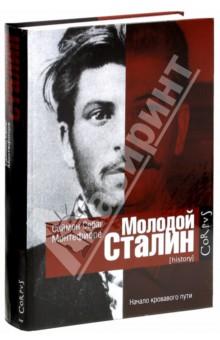Молодой Сталин сталин биография вождя