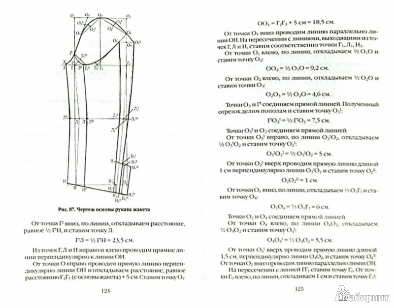 Иллюстрация 1 из 6 для Практический курс кройки и шитья | Лабиринт - книги. Источник: Лабиринт