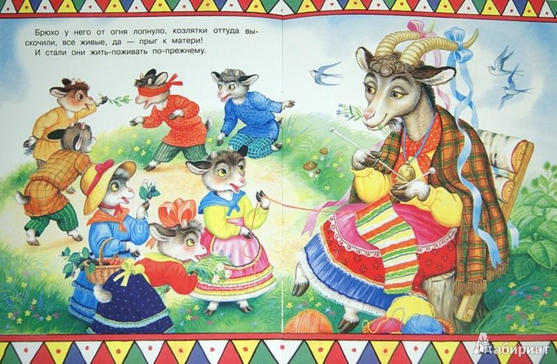 Иллюстрация 1 из 23 для Мои первые русские сказки | Лабиринт - книги. Источник: Лабиринт