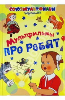 Купить Мультфильмы про ребят, Малыш, Детские книги по мотивам мультфильмов