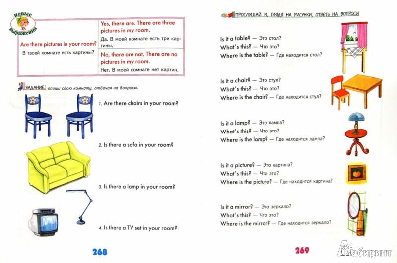 Иллюстрация 1 из 2 для Английский язык для малышей. Самый лучший самоучитель (+CD) - Галина Шалаева | Лабиринт - книги. Источник: Лабиринт
