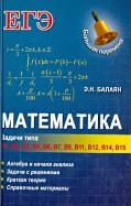 Математика: задачи типа В1-В4, В6, В7, В9, В11, В12, В14, В15