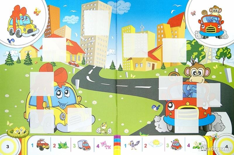 Иллюстрация 1 из 7 для Такие быстрые машинки. Аппликации | Лабиринт - игрушки. Источник: Лабиринт