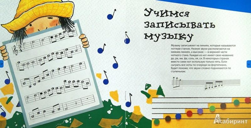 Иллюстрация 1 из 11 для Музыка - Нурия Рока | Лабиринт - книги. Источник: Лабиринт