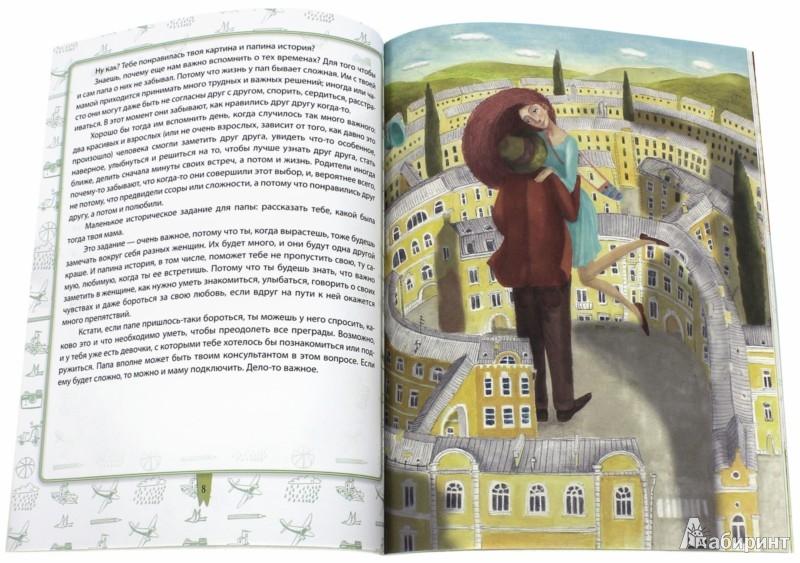 Иллюстрация 1 из 23 для Двое из огромного мира мужчин: книга для пап и сыновей - Ирина Млодик | Лабиринт - книги. Источник: Лабиринт