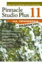Кирьянов Дмитрий Викторович, Кирьянова Елена Николаевна Pinnacle Studio Plus 11 (+CD) цена