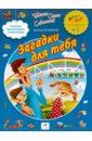 Загадки для тебя. 4-7 лет, Агафонов Василий Валентинович