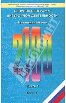 Сборник программ внеурочной деятельности. Начальная школа. Книга 1. ФГОС