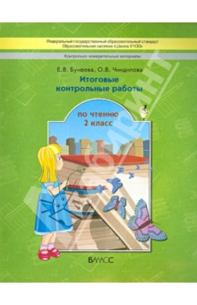 Книга Итоговые контрольные работы чтению класс ФГОС  Итоговые контрольные работы чтению 2 класс ФГОС
