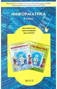 Информатика. 8 класс. Методические рекомендации для учителя. ФГОС