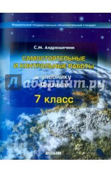 Книга Физика класс Самостоятельные и контрольные работы  Физика 7 класс Самостоятельные и контрольные работы