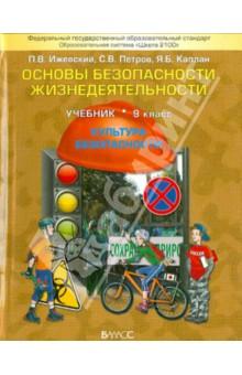 Основы безопасности жизнедеятельности. (Культура безопасности). 9 класс. Учебник. ФГОС