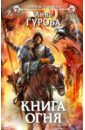 Гурова Анна Евгеньевна Книга огня
