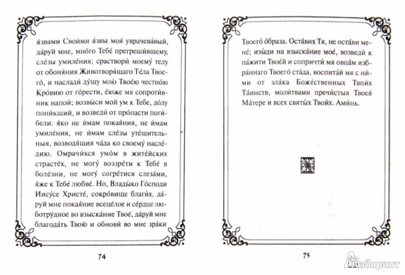 Иллюстрация 1 из 4 для Молитвослов. Псалтирь. Акафистник. В 3-х томах (в футляре) | Лабиринт - книги. Источник: Лабиринт
