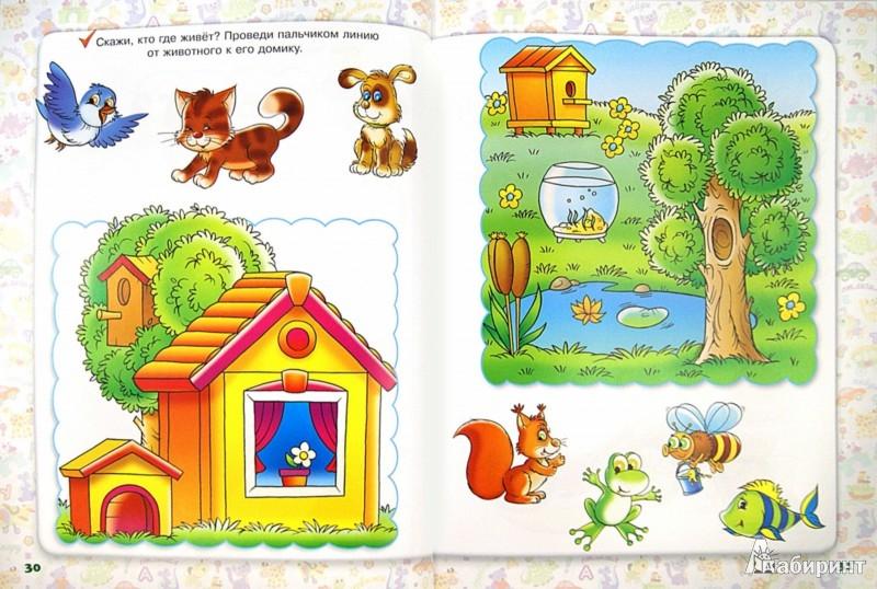 Иллюстрация 1 из 38 для Развиваем логическое мышление. Для 3-5 лет - Гаврина, Топоркова, Кутявина | Лабиринт - книги. Источник: Лабиринт