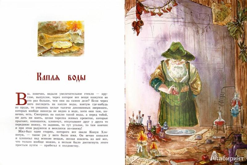 Иллюстрация 1 из 19 для Гадкий утенок. Капля воды - Ханс Андерсен | Лабиринт - книги. Источник: Лабиринт